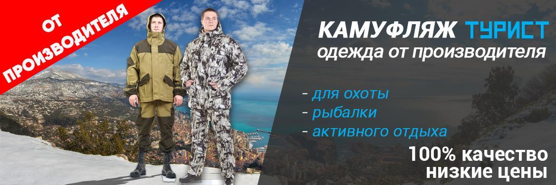 камуфляжная одежда